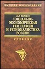 Социально-экономическая география и регионалистика России. Учебник-атлас