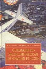 Социально-экономическая география России