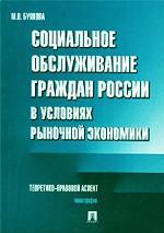 Социальное обслуживание граждан России в условиях рыночной экономики. Теоретико-правовой аспект