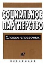 Социальное партнерство. Словарь-справочник