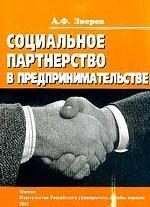 Социальное партнерство в предпринимательстве. Учебное пособие