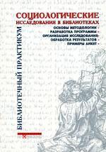 Социологические исследования в библиотеках