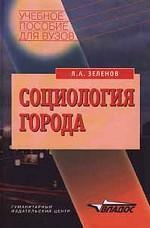 Социология города