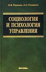 Социология и психология управления. Учебное пособие для вузов