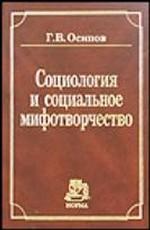 Социология и социальное мифотворчество