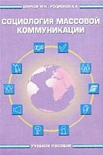 Социология массовой коммуникации. Учебное пособие. Часть 1. Техника и технология сбора и обработки информации