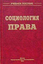 Социология права. Учебное пособие
