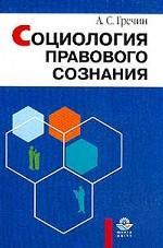Социология правового сознания
