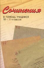 Сочинения в помощь учащимся 10-11 классов
