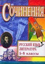 Сочинения. Русский язык. Литература. 5-8 классы