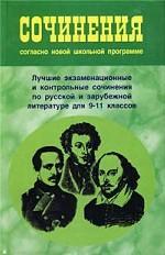 Сочинения согласно новой школьной программе. По русской и зарубежной литературе для 9-11 классов