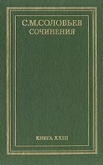 С. М. Соловьев. Сочинения в восемнадцати томах. Том 23 (заключительный)
