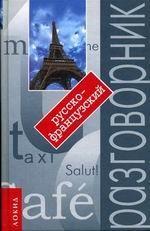 Русско-французский разговорник с путеводителем