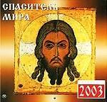 Спаситель мира. Православный календарь