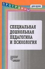 Специальная дошкольная педагогика и психология