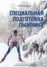 Специальная подготовка лыжника