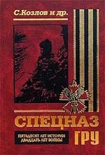 Спецназ ГРУ. Пятьдесят лет истории, двадцать лет войны. 3-е издание