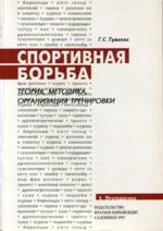 Спортивная борьба. В 4-х томах. Учебное пособие по спортивной борьбе