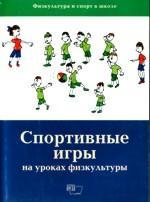 Спортивные игры на уроках физкультуры (Физическая культура и спорт в школе)