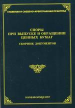 Споры при выпуске и обращении ценных бумаг. Сборник документов