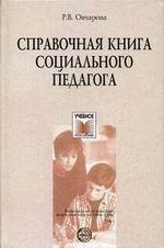 Справочная книга социального педагога