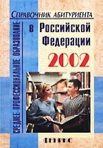 Справочник абитуриента. Среднее профессиональное образование в Российской Федерации в 2002 году