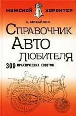 Справочник автолюбителя. 300 практических советов