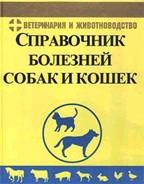 Справочник болезней собак и кошек