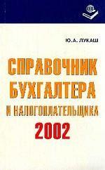 Справочник бухгалтера и налогоплательщика 2002