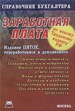 Справочник бухгалтера. Заработная плата с учетом нового Трудового кодекса РФ