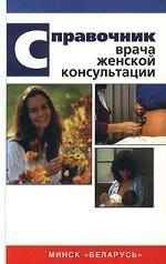 Справочник врача женской консультации