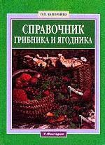 Справочник грибника и ягодника