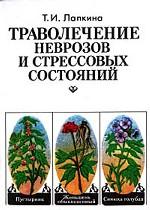 Справочник для медицинских сестер и санитарок