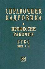 Справочник кадровика: профессии рабочих ЕТКС. Выпуск 1, 2