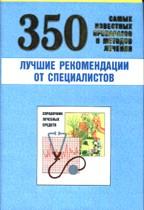 Справочник лечебных средств и терапевтических методов