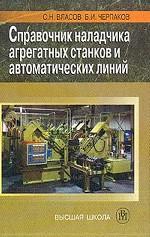 Справочник наладчика агрегатных станков и автоматических линий