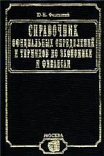 Справочник официальных определений и терминов по экономике и финансам