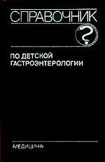 Справочник по детской гастроэнтерологии