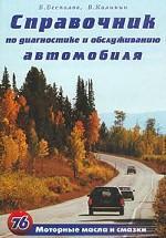Справочник по диагностике и обслуживанию автомобиля