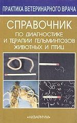 Справочник по диагностике и терапии гельминтозов животных и птиц
