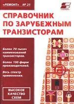 Справочник по зарубежным транзисторам. Выпуск 21