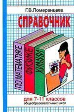 Справочник по математике, физике и химии. 7-11 классы