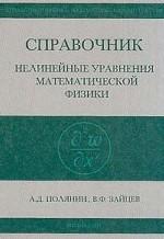 Обложка книги Справочник. Нелинейные уравнения математической физики
