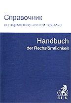 Справочник по нормотворческой технике