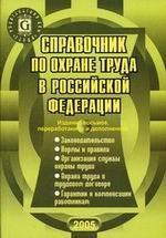 Справочник по охране труда в Российской Федерации