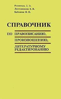 Справочник по правописанию, произношению, литературному редактированию. 4-е издание