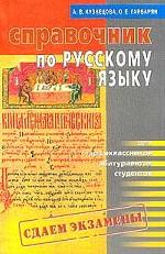 Справочник по русскому языку для подготовки к письменному экзамену. Для старшеклассников, абитуриентов, студентов