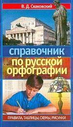 Справочник по русской орфографии. Правила, таблицы, схемы, рисунки