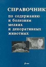 Справочник по содержанию и болезням мелких и декоративных животных
