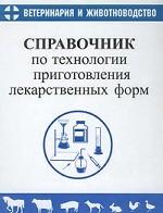Справочник по технологии приготовления лекарственных форм